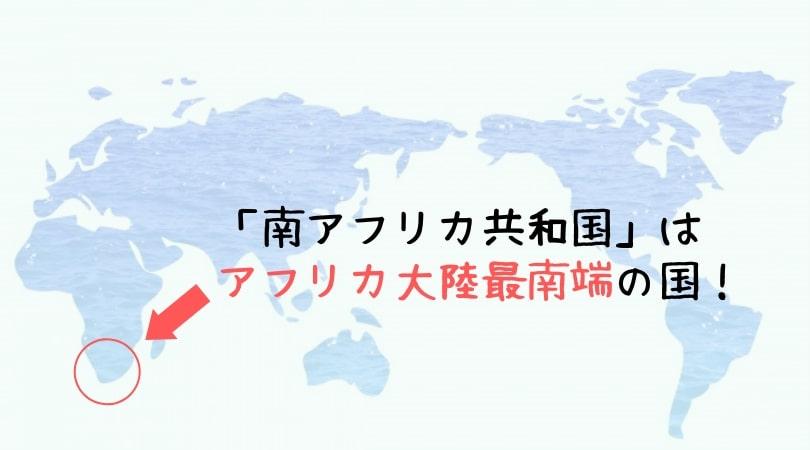 世界地図で「南アフリカ」の位置を示した図