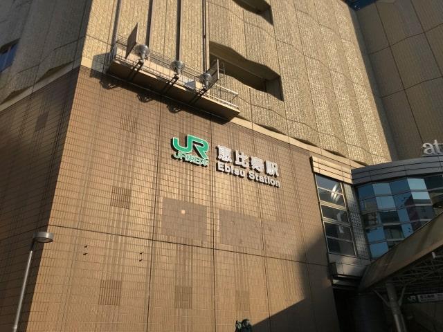 恵比寿駅の画像